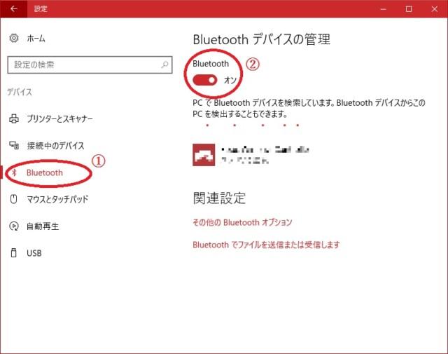 Bluetooth有効化画面