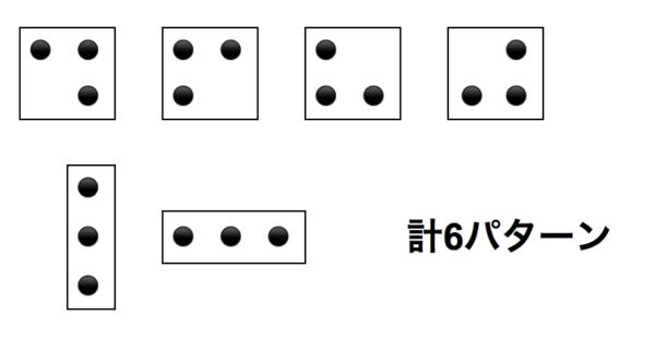 宝珠3珠のパターン