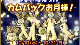 お月見イベント-カムバックお月様!