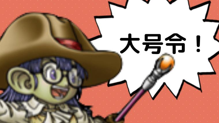 ジェルザーク 魔法戦士の大号令対処法