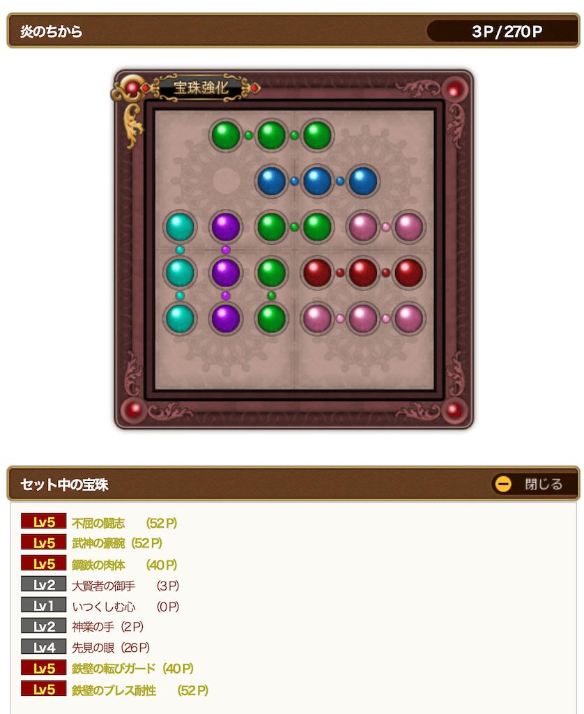 ジェルザーク用魔法戦士の宝珠