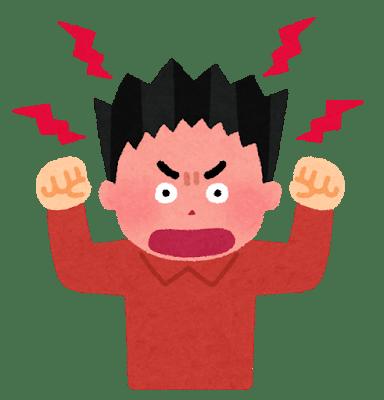 野良で怒る人 指摘する人