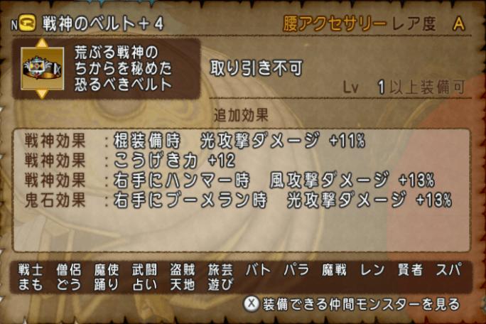 戦神のベルト ハンマー風13攻撃12