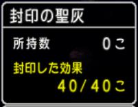 戦神のベルト 封印した効果40