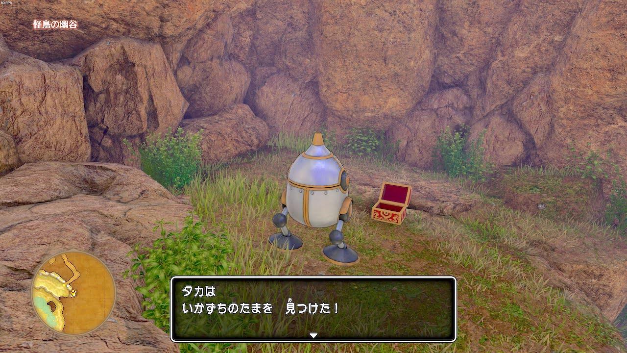 ドラクエ11S いかずちのたま 怪鳥の幽谷の宝箱