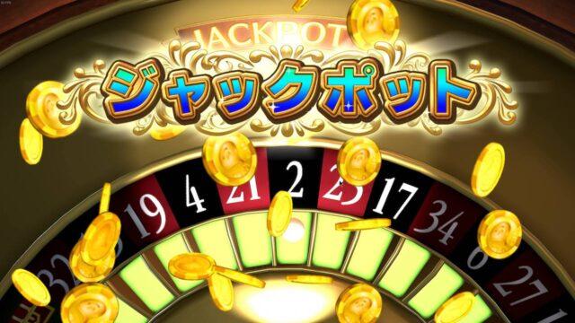 ドラクエ11S カジノでジャックポット