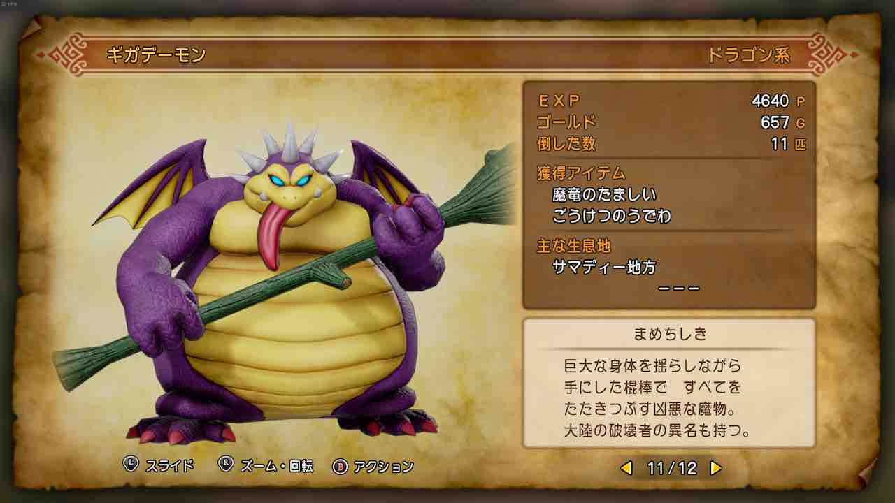 ドラクエ11S 魔竜のたましい ギガデーモン