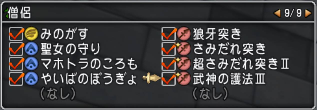 ドラクエ10 キリンジ 僧侶の特技